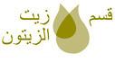 Division Olive Oil | آلات بيراليزي المستعملة